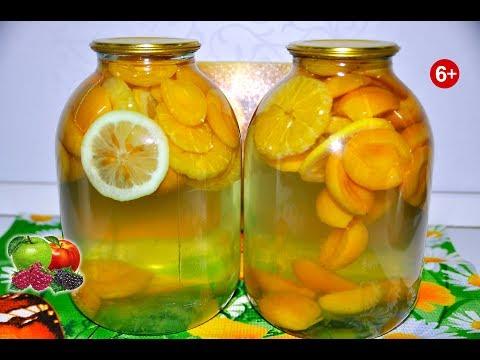 ХИТ СЕЗОНА №2!  Абрикосовая Фанта! Компот на зиму. Абрикос...Апельсин...Лимон... Ароматно и вкусно!