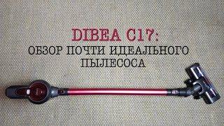 Dibea C17 как Dyson V6, но дешевле на 200$! БЕСПРОВОДНОЙ ПЫЛЕСОС для НЕСЛОЖНЫХ ЗАДАЧ. Быстрый ОБЗОР.
