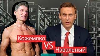Навальный обсуждает губернатора Сахалина Кожемяко