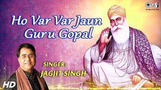 Ho Var Var Jaun Guru Gopal with Lyrics | Har Ko Naam Sada