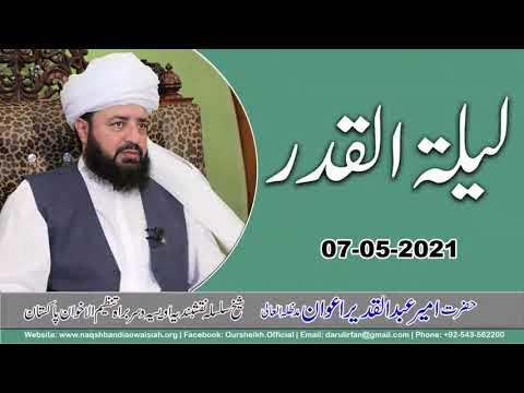 Watch Lailat-ul-Qadr YouTube Video