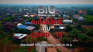คนไม่มีสิทธิ์กับ COVID-19 : เปิดเรื่องใหญ่ ไทยสู้โควิด-19 (5 เม.ย. 63)