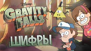 Пасхалки Gravity Falls - Шифры, криптограммы, коды
