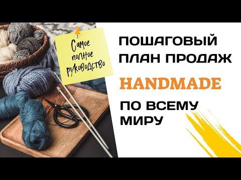 КАК ПРОДАВАТЬ ХЕНДМЕЙД ЗАГРАНИЦУ| Пошаговый план продаж ручной работы по всему миру