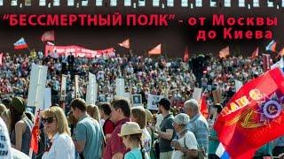 """""""Бессмертный полк"""" - от Москвы до Киева (PS, 13.05.2017)"""