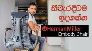 Herman Miller Embody Chair 🇱🇰