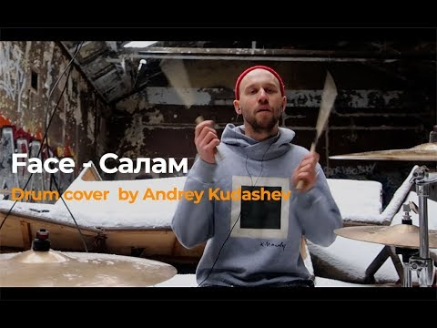 Face - салам (drum cover by Andrey Kudashev)