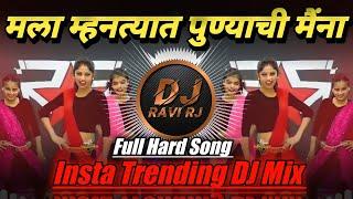 Mala Mhantyat Punyachi Maina | म्हनत्यात पुण्याची मैंना Dj | Insta Viral | Marathi DJ | DJ Ravi RJ