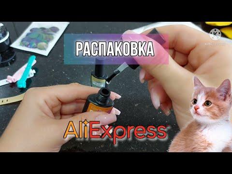 БОЛЬШАЯ РАСПАКОВКА 🤩 AliExpress 👍😍 Для маникюра, дома и быта