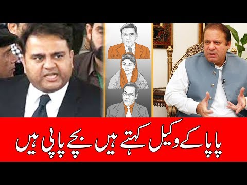 Sharif family new documents nothing but rubbish, says Fawad Chaudhry   24 News HD
