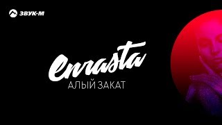 Enrasta   Алый закат | Премьера трека 2018
