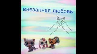 """LPS: """" сериал"""" внезапная любовь ( 1 сезон)"""
