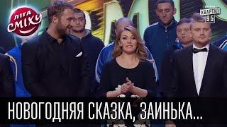Новогодняя сказка, Заинька и Елена Кравец | Лига Смеха, финал 02.01.2016