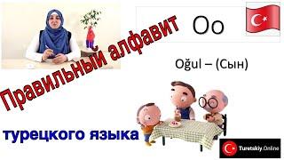 Уроки турецкого языка Alfabe