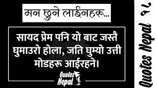 Nepali Quotes | 18 | Best lines of Monsoon  | मनसुन | Subin Bhattrai  | Roshan Dhukdhuki |