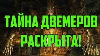 SKYRIM: СЕКРЕТЫ С ГЛАНТИРОМ 3 - В ПОИСКАХ ДВЕМЕРОВ