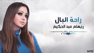 Reham Abdelhakim - Rahet El Baal | ريهام عبد الحكيم - راحة البال تحميل MP3