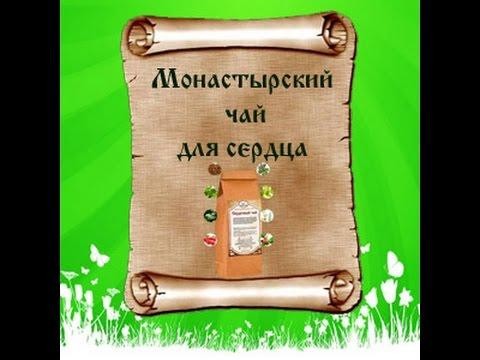 youtube Монастырский чай сердечный