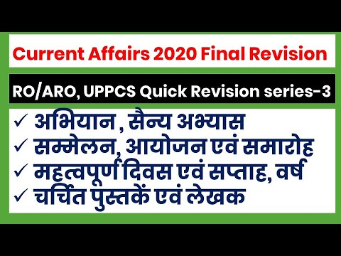 Current Affairs Final Revision-3 (Military Exercises, Conferences, important days, Operation, Books)