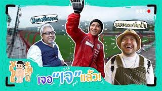 VLOG นะเด็กโง่ | บุก Sapporo ตามหา เจ ชนาธิป [ Part2 ]