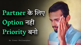 Partner के लिए Option नही Priority बनो | Be a priority, Not an option | Relationship advice