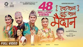 Ek Kaan Dui Kaan Maidaan - Aashish Sachin | Melina Rai | The Cartoonz Crew | Aanchal Sharma |Myakuri