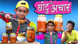 CHOTU DADA ACHAR WALA | छोटू का अचार | Khandesh Hindi Comedy | Chotu Dada Comedy Video