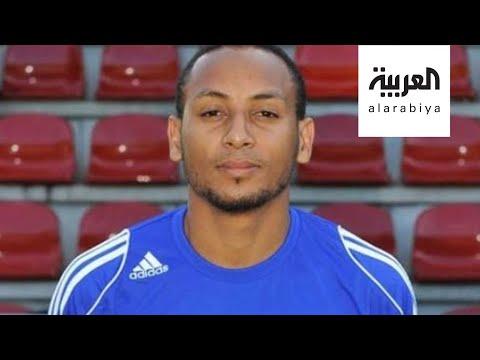 العرب اليوم - شاهد: لاعب كرة قدم محترف يعود من الموت بعد ٤ سنوات