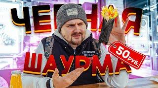 Можно ли в Москве поесть на 100 рублей???