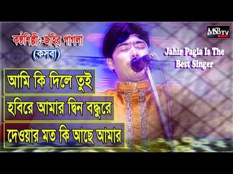 আমি কি দিলে তুই হবিরে আমার।।,জহির পাগলার নতুন গান।।২০১৯।।,New baul gaan by Jaher Pagla