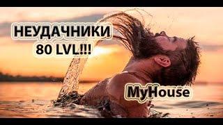 ПОДБОРКА НЕУДАЧНИКОВ 80 LVL!!! MyHouse #145 ДЕКАБРЬ 2017