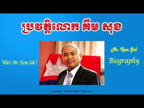 ប្រវត្តិលោក គឹម សុខ - (Mr. Kim Sok Biography - Who's Mr. Kim Sok ? )