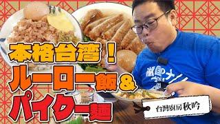 【湖国のグルメ】台灣廚房秋吟 【ルーロー飯&パイク―麺】