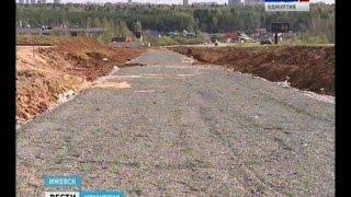 Остановить строительство дороги  к автосалону на Славянском шоссе за счёт бюджета