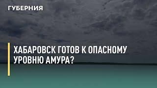 Хабаровск готов к опасному уровню Амура? Говорит Губерния. 11.08.2021 GuberniaTV