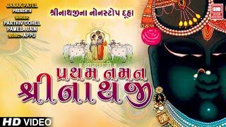 પ્રથમ નમન શ્રીનાથજી   Shrinathji Bhajan