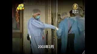 【聚焦38】二、禽流感傳人疫情慌 回看十年前SARS