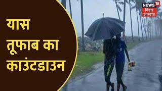 Yaas तूफ़ान को लेकर Bihar-Jharkhand में जारी High Alert, भारी बारिश के आसार - BIHAR