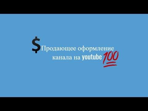 Как оформить канал ютуб 2019