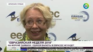 Татьяна Валовая: Единой криптовалюты в ЕАЭС не будет #КРИПТОНОВОСТИ
