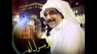 يارسول الله عبدالله الرويشد ابتهالات