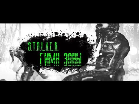 "S.T.A.L.K.E.R. - (КЛИП) ""ГИМН ЗОНЫ"""