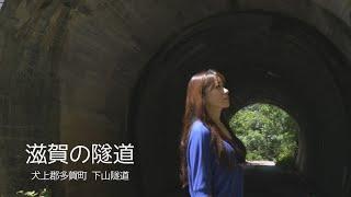 【滋賀の隧道】下山隧道