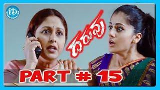 Daruvu Full Movie Part 15/15  Ravi Teja  Tapsee  Brahmanandam