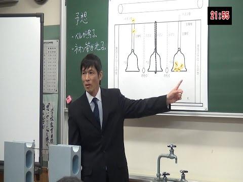 授業まるごと 中2理科 静電気と電子 臼杵市立北中学校 金子敦教諭