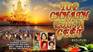 छठ पूजा, Top Chhath Pooja Geet By Sharda Sinha, Anuradha Paudwal, Devi, Pawan Singh, Kalpana - Download this Video in MP3, M4A, WEBM, MP4, 3GP