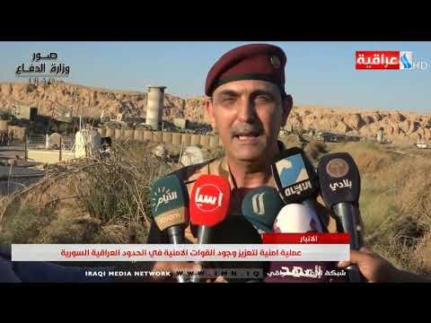 شاهد بالفيديو.. النشرة العراقية من العراقية IMN مع جواد سليم / يوم 2019/8/13