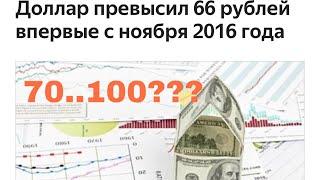 Крым Новые САНКЦИИ доллар по 100? Пенсионная реформа СТОП ?