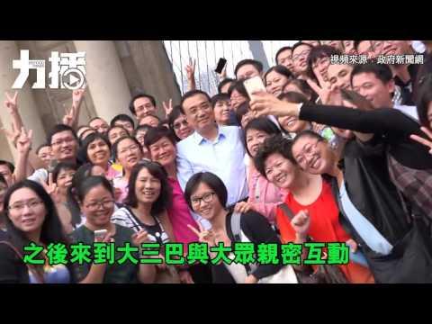 李克強總理到訪官也街