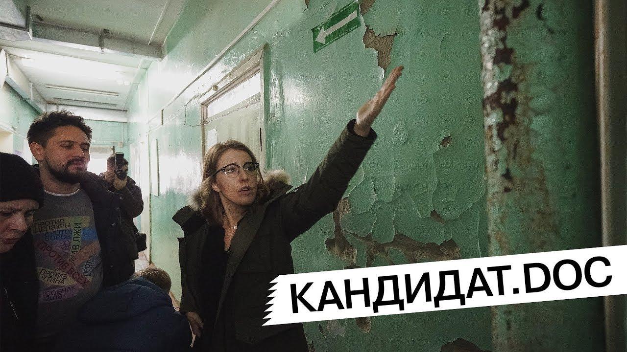 «Кандидат.doc». Дневники предвыборной кампании. Серия №23. Собчак и детская поликлиника